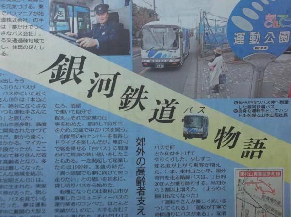 東京新聞 0423