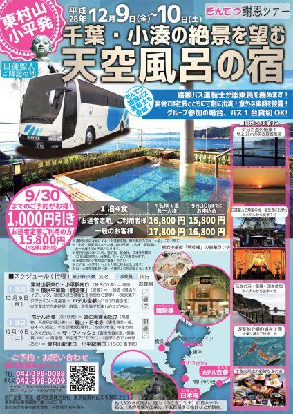 tour_20161209_02-1